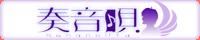 奏音唄‐KananeUta-